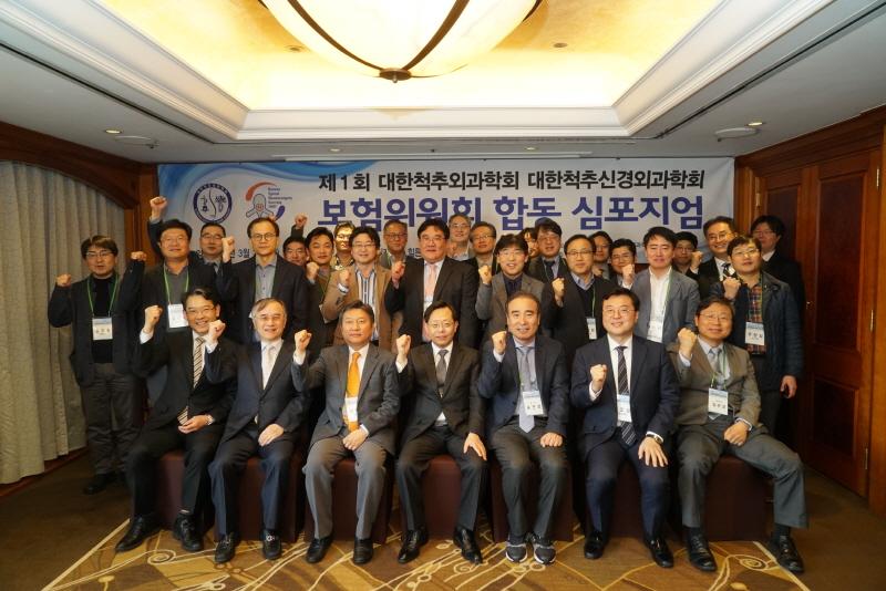 보험위원회 합동 심포지엄 1.JPG