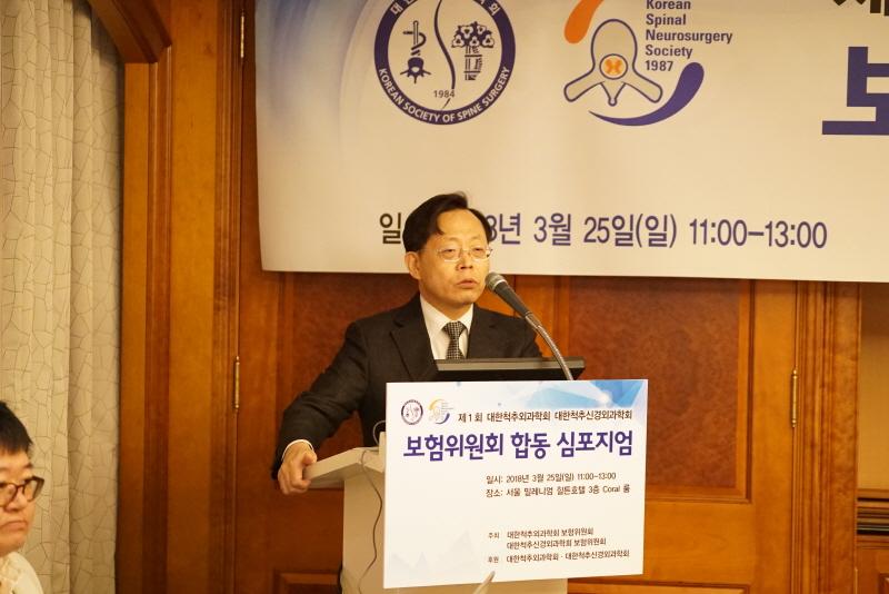 보험위원회 합동 심포지엄 3.JPG