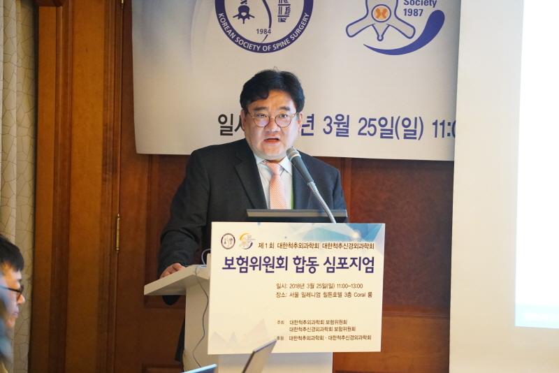 보험위원회 합동 심포지엄 7.JPG