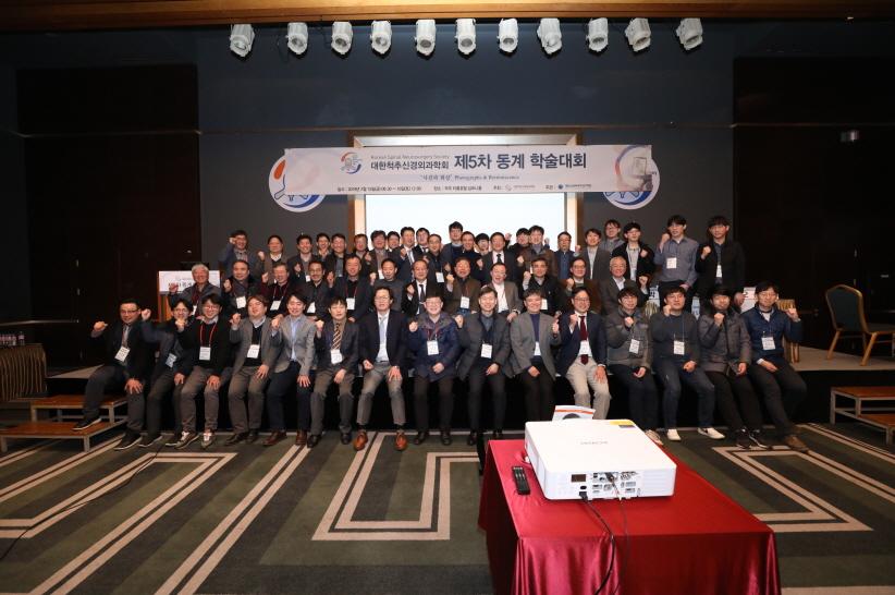 5차 동계학술대회 1.JPG