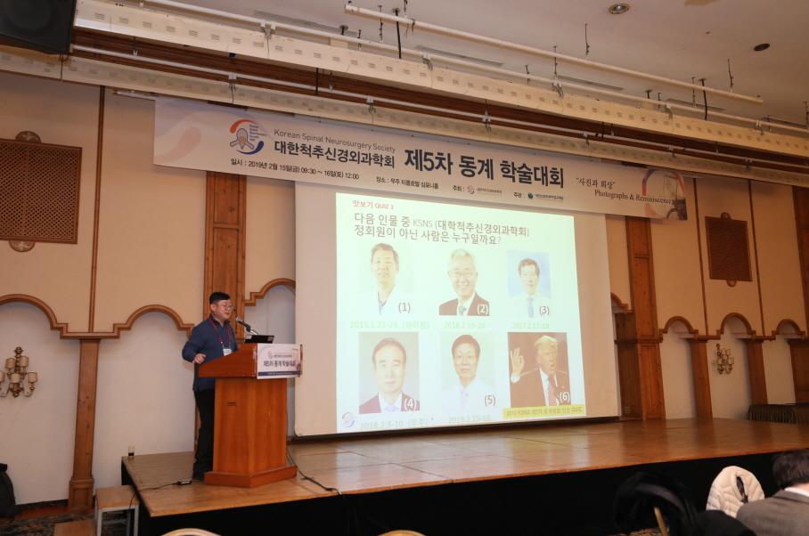 5차 동계학술대회 10.JPG